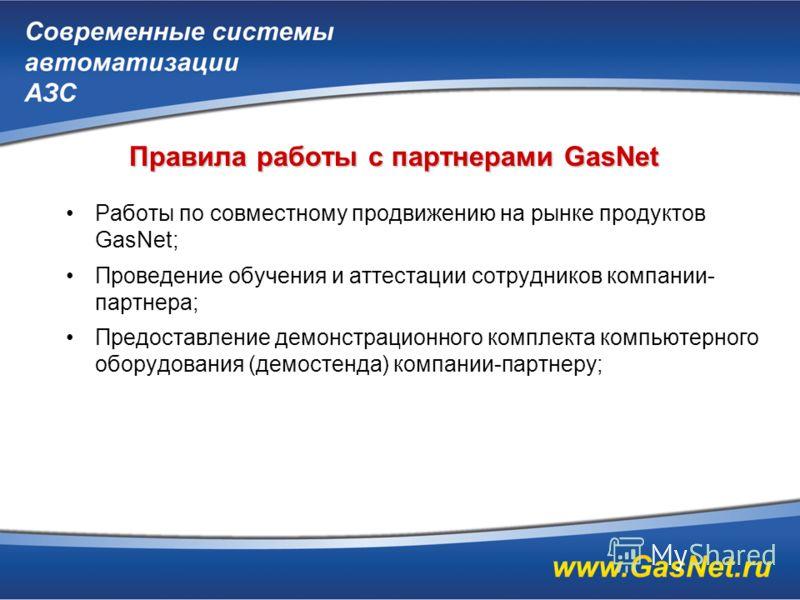 Работы по совместному продвижению на рынке продуктов GasNet; Проведение обучения и аттестации сотрудников компании- партнера; Предоставление демонстрационного комплекта компьютерного оборудования (демостенда) компании-партнеру;