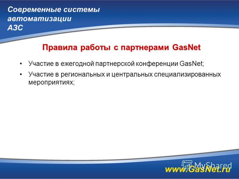 Участие в ежегодной партнерской конференции GasNet; Участие в региональных и центральных специализированных мероприятиях; Правила работы с партнерами GasNet