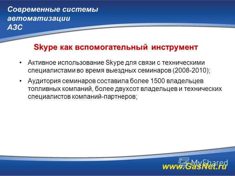 Skype как вспомогательный инструмент Активное использование Skype для связи с техническими специалистами во время выездных семинаров (2008-2010); Аудитория семинаров составила более 1500 владельцев топливных компаний, более двухсот владельцев и техни