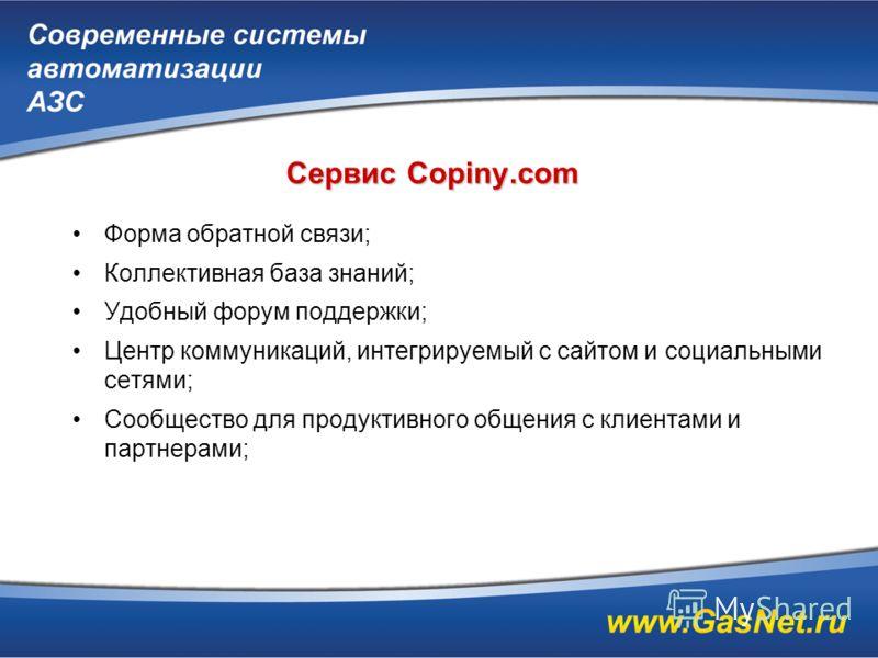 Сервис Copiny.com Форма обратной связи; Коллективная база знаний; Удобный форум поддержки; Центр коммуникаций, интегрируемый с сайтом и социальными сетями; Сообщество для продуктивного общения с клиентами и партнерами;