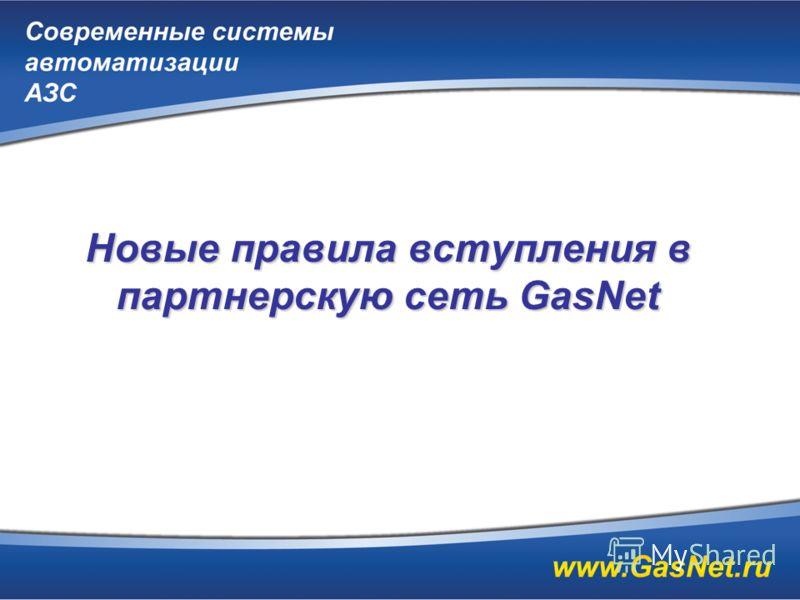 Новые правила вступления в партнерскую сеть GasNet