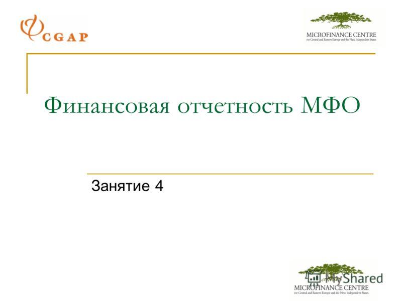 1 Финансовая отчетность МФО Занятие 4