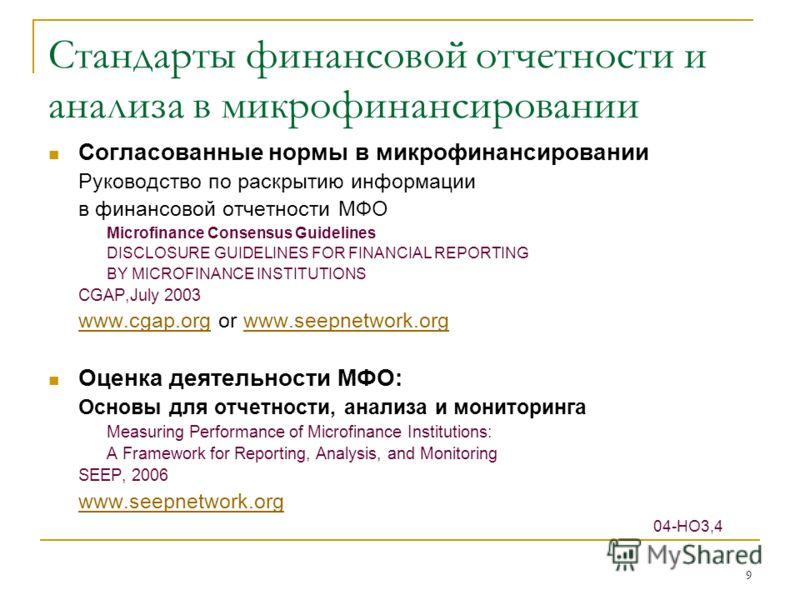 9 Стандарты финансовой отчетности и анализа в микрофинансировании Согласованные нормы в микрофинансировании Руководство по раскрытию информации в финансовой отчетности МФО Microfinance Consensus Guidelines DISCLOSURE GUIDELINES FOR FINANCIAL REPORTIN