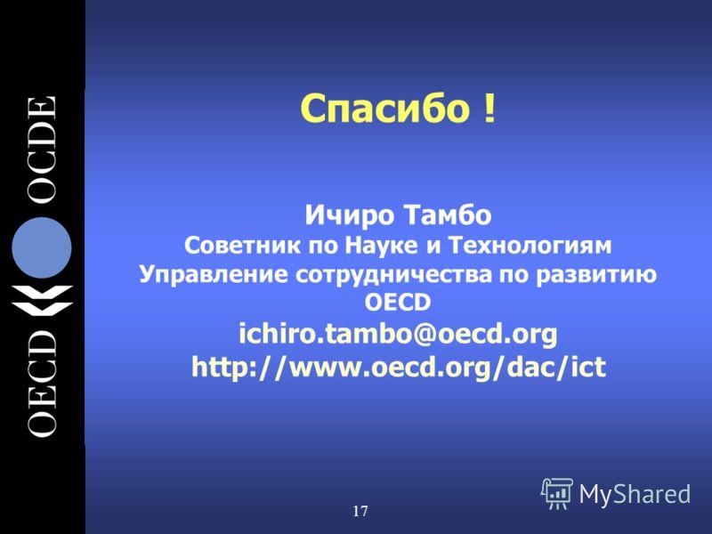 17 Спасибо ! Ичиро Тамбо Советник по Науке и Технологиям Управление сотрудничества по развитию OECD ichiro.tambo@oecd.org http://www.oecd.org/dac/ict