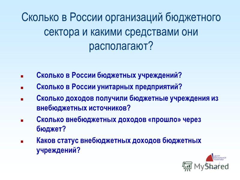 Сколько в России организаций бюджетного сектора и какими средствами они располагают? Сколько в России бюджетных учреждений? Сколько в России унитарных предприятий? Сколько доходов получили бюджетные учреждения из внебюджетных источников? Сколько внеб