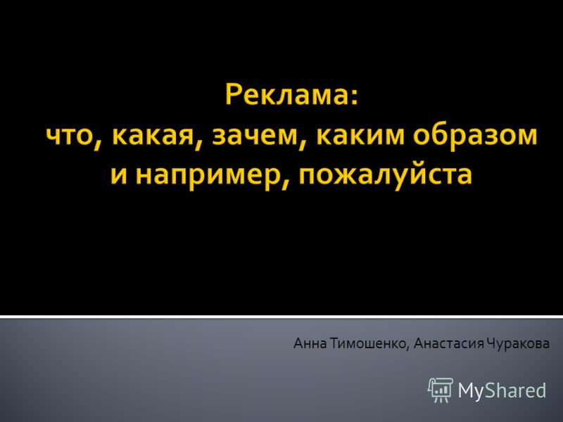 Анна Тимошенко, Анастасия Чуракова