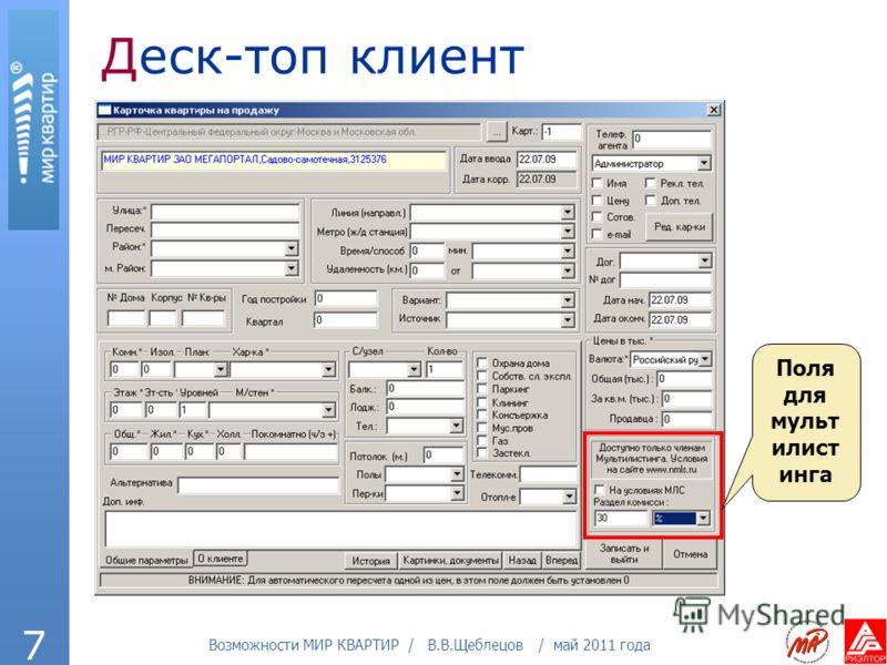 Возможности МИР КВАРТИР / В.В.Щеблецов / май 2011 года 7 Деск-топ клиент Поля для мульт илист инга