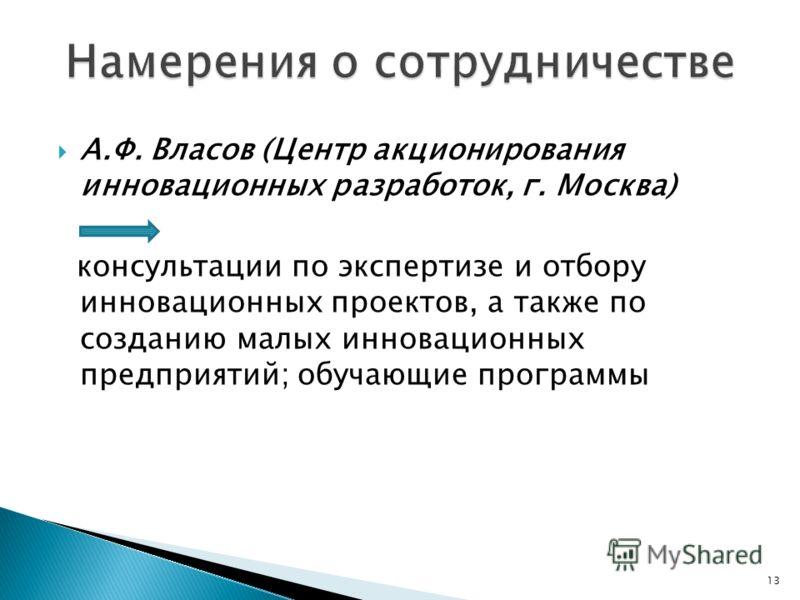 А.Ф. Власов (Центр акционирования инновационных разработок, г. Москва) консультации по экспертизе и отбору инновационных проектов, а также по созданию малых инновационных предприятий; обучающие программы 13