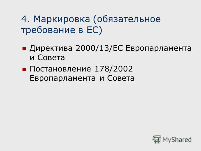 Директива 2000/13/EC Европарламента и Совета Постановление 178/2002 Европарламента и Совета 4. Маркировка (обязательное требование в EC)