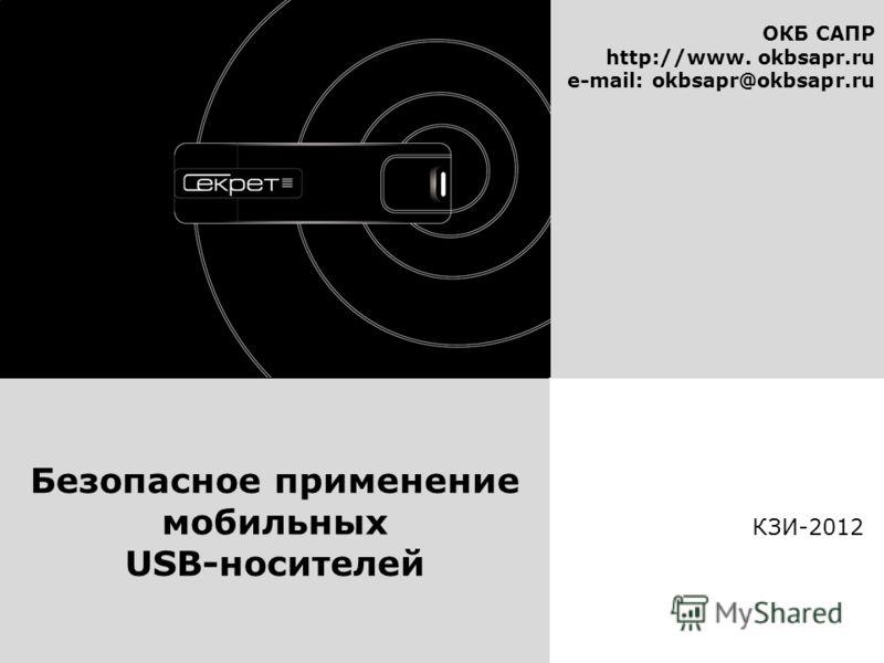 ОКБ САПР http://www. okbsapr.ru e-mail: okbsapr@okbsapr.ru КЗИ-2012 Безопасное применение мобильных USB-носителей