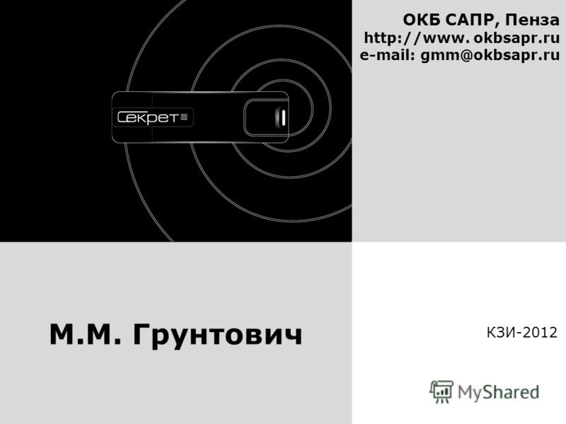 ОКБ САПР, Пенза http://www. okbsapr.ru e-mail: gmm@okbsapr.ru КЗИ-2012 М.М. Грунтович