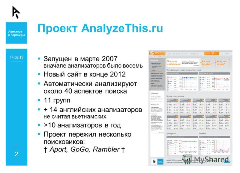 14.02.13 2 Проект AnalyzeThis.ru Запущен в марте 2007 вначале анализаторов было восемь Новый сайт в конце 2012 Автоматически анализируют около 40 аспектов поиска 11 групп + 14 английских анализаторов не считая вьетнамских >10 анализаторов в год Проек
