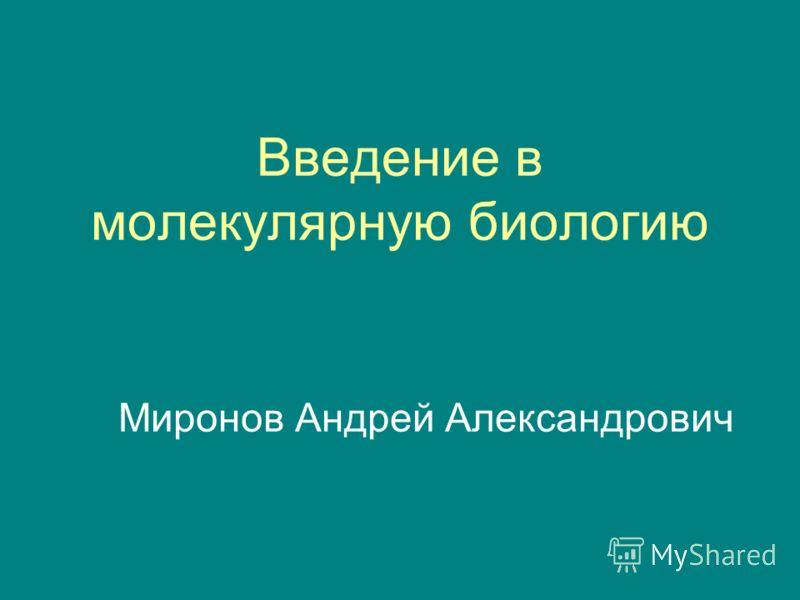 Введение в молекулярную биологию Миронов Андрей Александрович