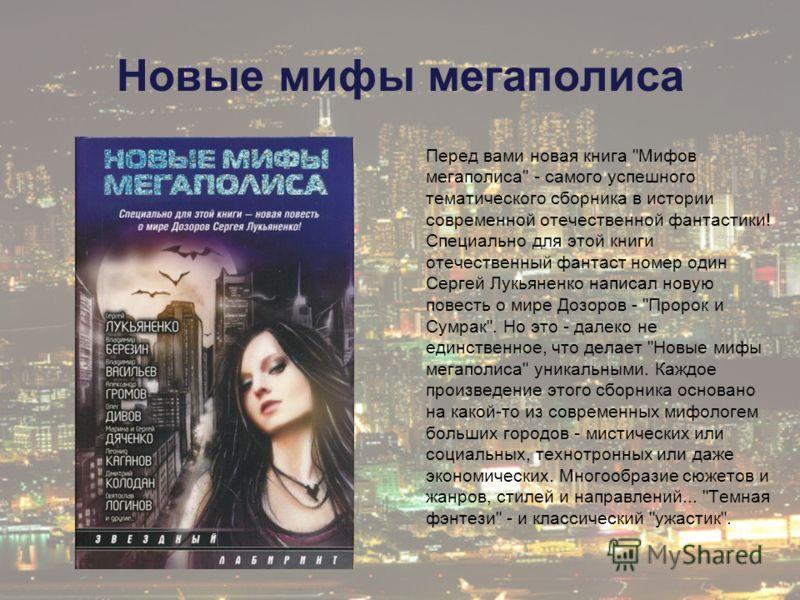 Новые мифы мегаполиса Перед вами новая книга