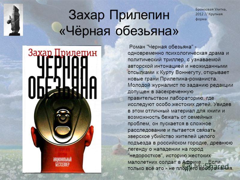 Захар Прилепин «Чёрная обезьяна» Роман