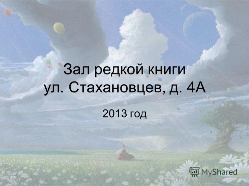 Зал редкой книги ул. Стахановцев, д. 4А 2013 год