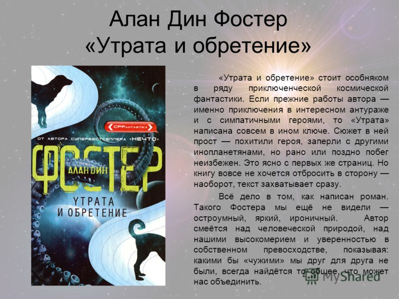 Алан Дин Фостер «Утрата и обретение» «Утрата и обретение» стоит особняком в ряду приключенческой космической фантастики. Если прежние работы автора именно приключения в интересном антураже и с симпатичными героями, то «Утрата» написана совсем в ином