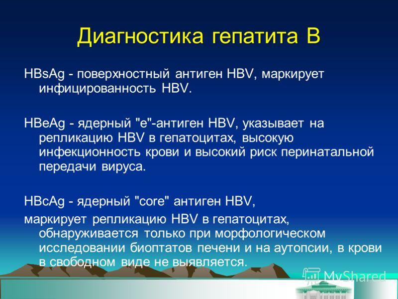 Диагностика гепатита В HBsAg - поверхностный антиген HBV, маркирует инфицированность HBV. HBeAg - ядерный