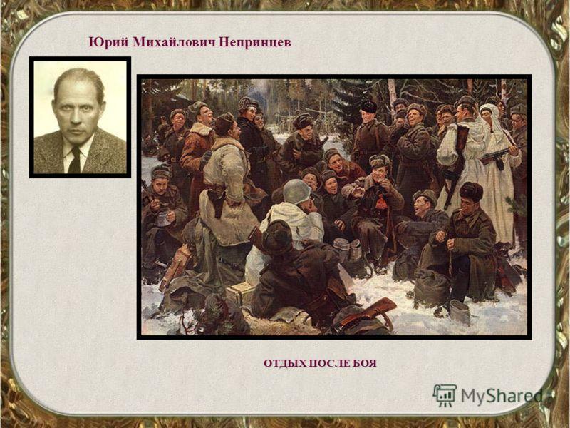 Юрий Михайлович Непринцев ОТДЫХ ПОСЛЕ БОЯ