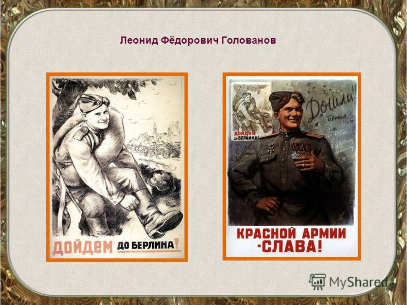 Леонид Фёдорович Голованов