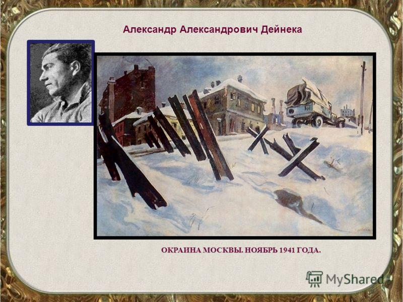 Александр Александрович Дейнека ОКРАИНА МОСКВЫ. НОЯБРЬ 1941 ГОДА.