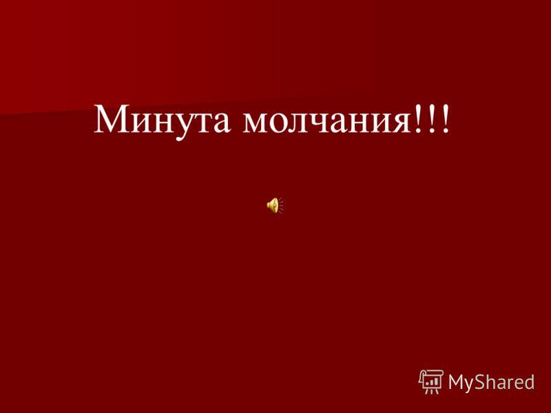Минута молчания!!!