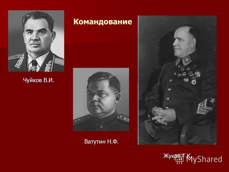 Чуйков В.И. Жуков Г.К. Ватутин Н.Ф. Командование