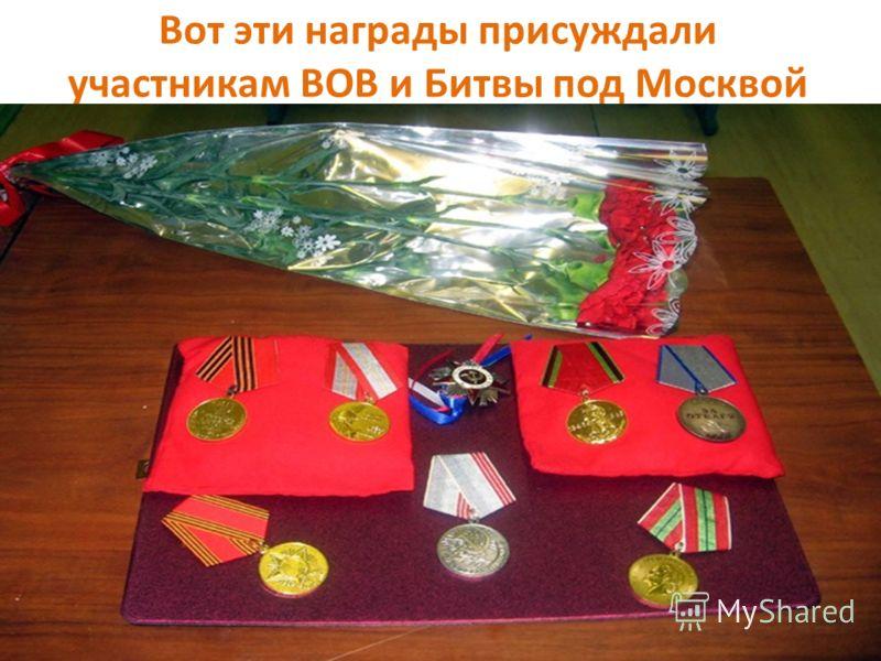 Вот эти награды присуждали участникам ВОВ и Битвы под Москвой