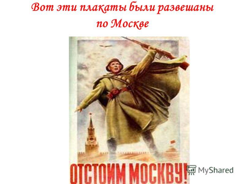 Вот эти плакаты были развешаны по Москве