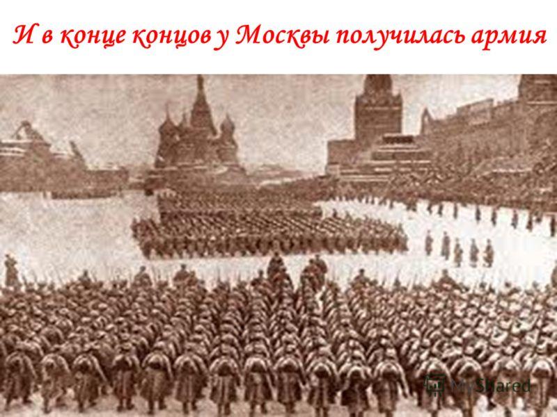 И в конце концов у Москвы получилась армия