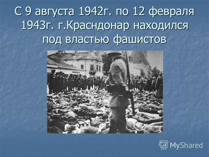 С 9 августа 1942г. по 12 февраля 1943г. г.Красндонар находился под властью фашистов