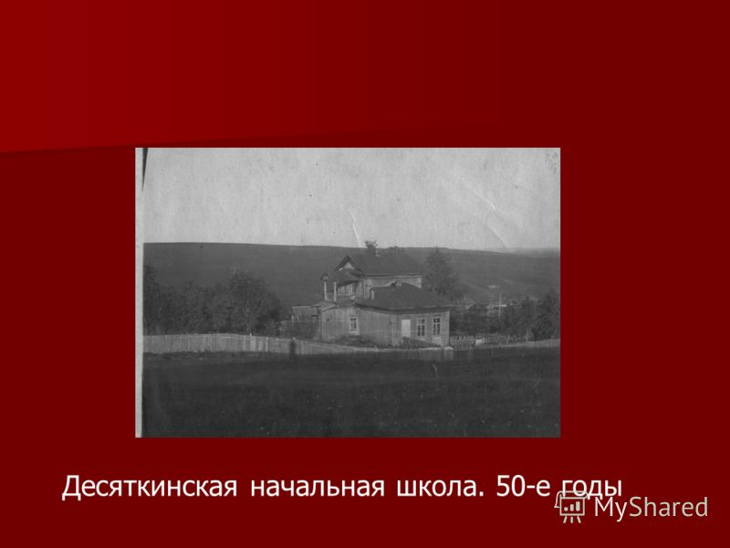 Десяткинская начальная школа. 50-е годы