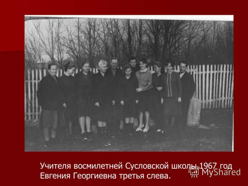 Учителя восмилетней Сусловской школы.1967 год Евгения Георгиевна третья слева.