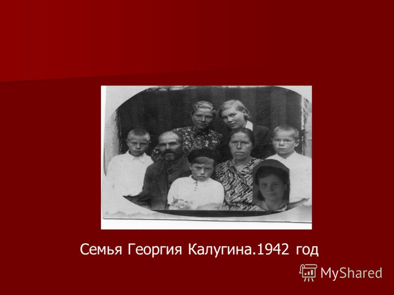 Семья Георгия Калугина.1942 год