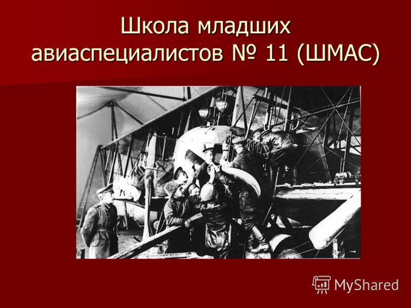 Школа младших авиаспециалистов 11 (ШМАС)