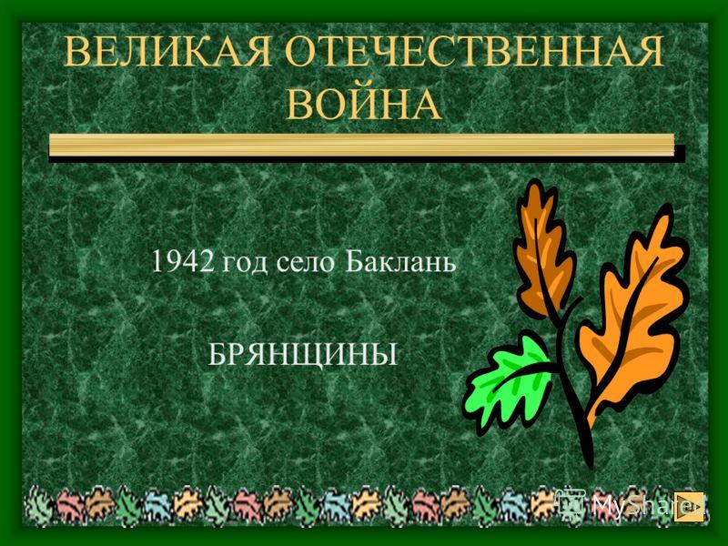 ВЕЛИКАЯ ОТЕЧЕСТВЕННАЯ ВОЙНА 1942 год село Баклань БРЯНЩИНЫ