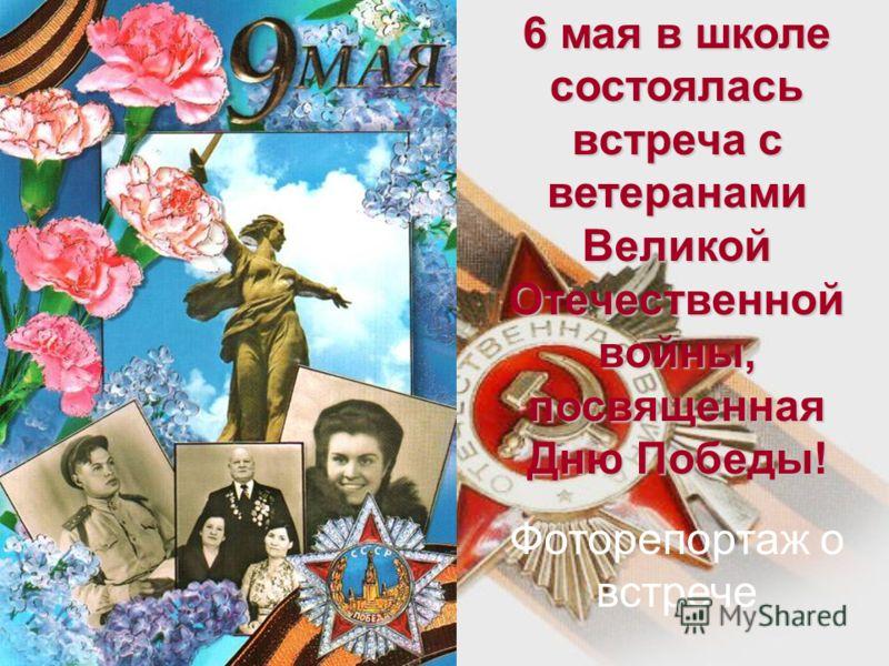 6 мая в школе состоялась встреча с ветеранами Великой Отечественной войны, посвященная Дню Победы! Фоторепортаж о встрече