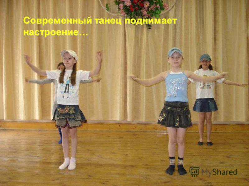 Современный танец поднимает настроение…