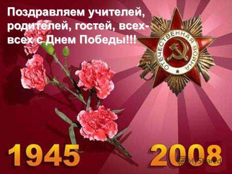 Поздравляем учителей, родителей, гостей, всех- всех с Днем Победы!!!