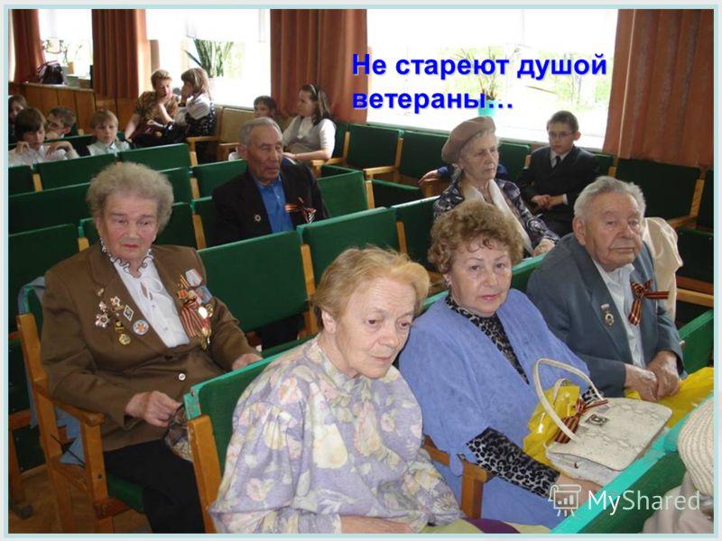 Не стареют душой ветераны…