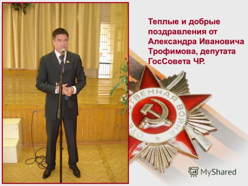 Теплые и добрые поздравления от Александра Ивановича Трофимова, депутата ГосСовета ЧР.