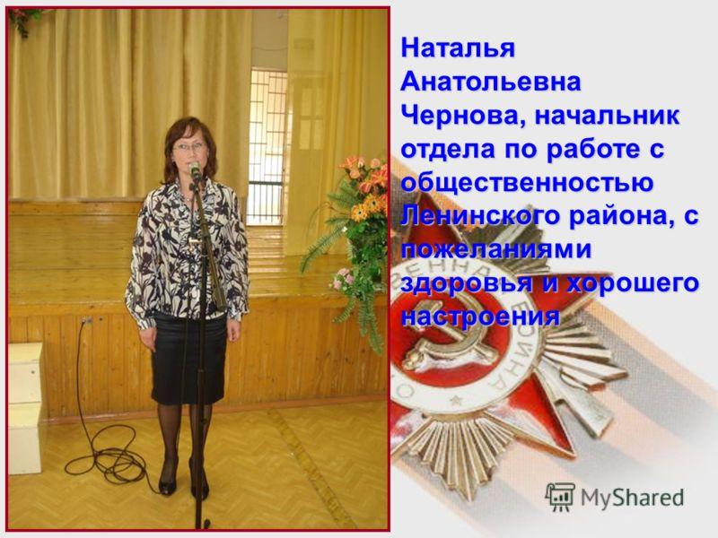 Наталья Анатольевна Чернова, начальник отдела по работе с общественностью Ленинского района, с пожеланиями здоровья и хорошего настроения