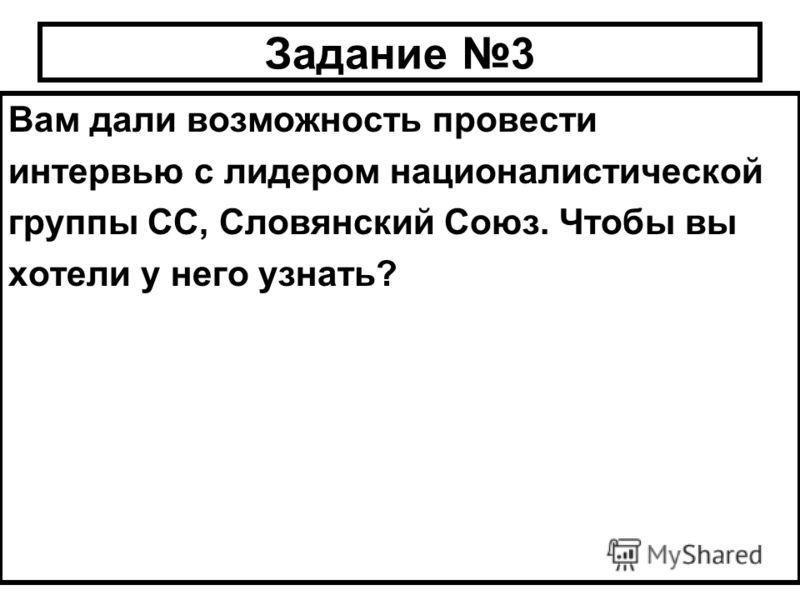 Задание 3 Вам дали возможность провести интервью с лидером националистической группы СС, Словянский Союз. Чтобы вы хотели у него узнать?
