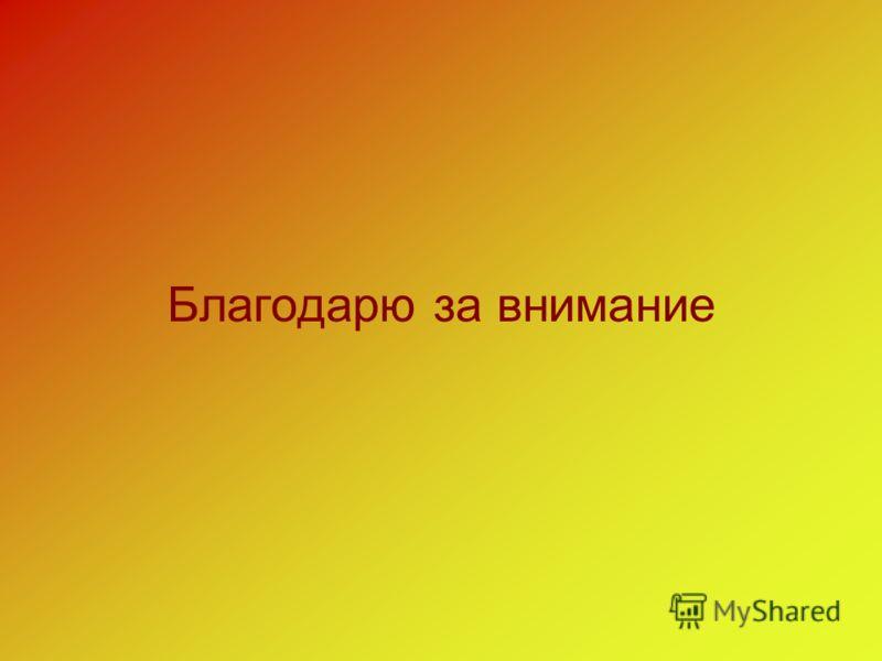 Заключение Я осознала, что образ героя, Доржо Намжуевича, живущий в моём сердце, в моей памяти может убедить молодое поколение в том, что Россия непобедима, пока на Земле будут люди, у которых патриотизм и мужество стоят на первом месте. Предположу,
