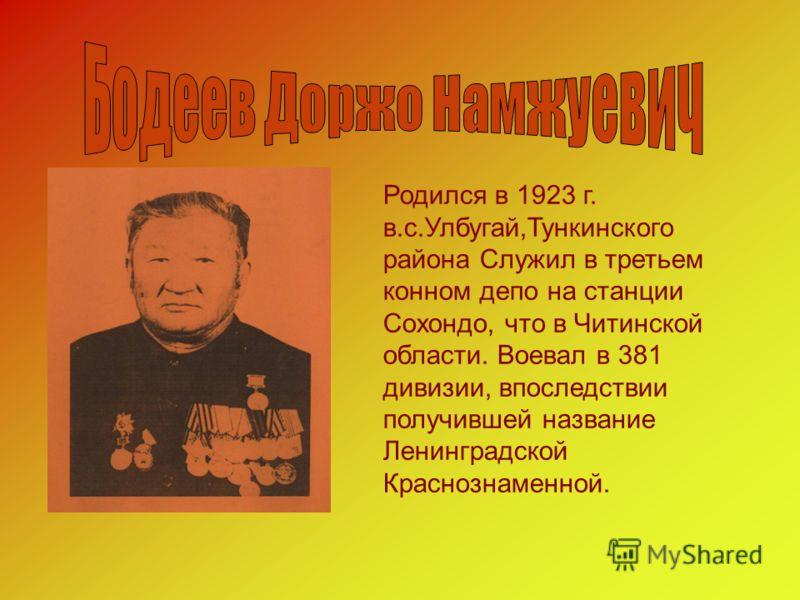 1418 дней продолжалась Великая Отечественная война. Сколько горя, страданий принесла она советскому народу. Пожалуй, нет в нашей стране ни одной семьи, которую не затронула эта война.