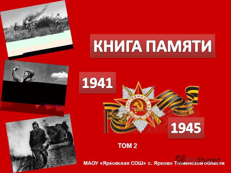 ТОМ 2 МАОУ «Ярковская СОШ» с. Ярково Тюменской области