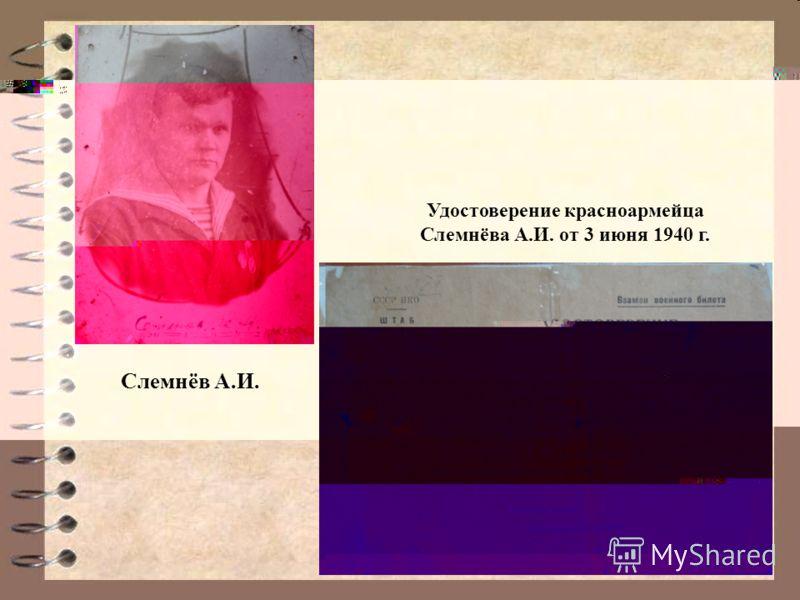 16 Слемнёв А.И. Удостоверение красноармейца Слемнёва А.И. от 3 июня 1940 г.
