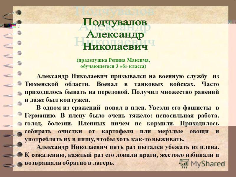 20 (прадедушка Репина Максима, обучающегося 3 «б» класса) Александр Николаевич призывался на военную службу из Тюменской области. Воевал в танковых войсках. Часто приходилось бывать на передовой. Получил множество ранений и даже был контужен. В одном