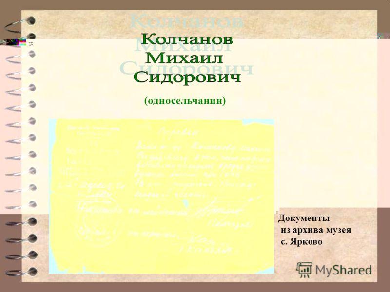 4 (односельчанин) Документы из архива музея с. Ярково