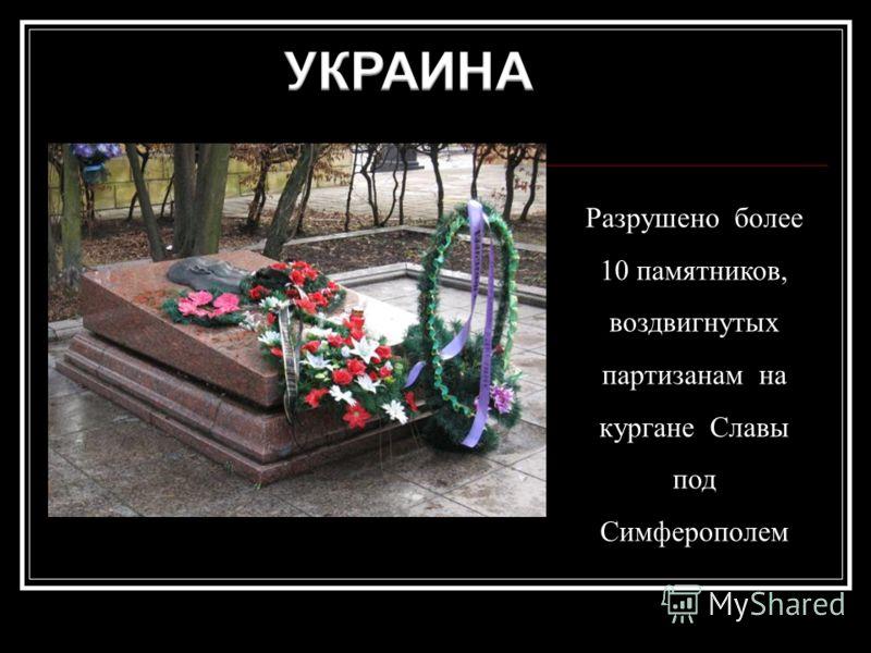 Разрушено более 10 памятников, воздвигнутых партизанам на кургане Славы под Симферополем